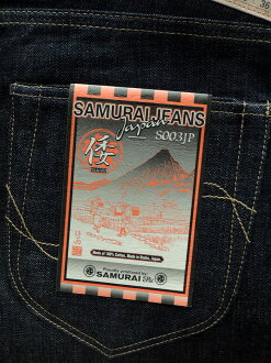 "SAMURAI JEANS (Samurai jeans) S003JP [More slim straight» WA 3 model very fine tight straight ""thank-you price."""