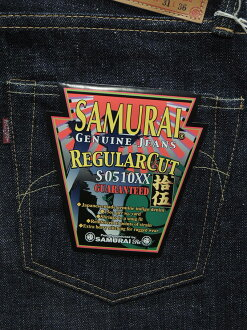 SAMURAI JEANS (Samurai jeans) S510XX-15OZ s thank-you price.""