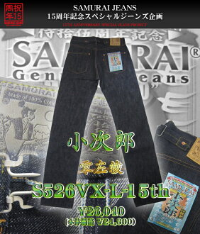 SAMURAI JEANS Limited production version「S526VX-L-15th」 小次郎零左綾-KOJIRO Mod. 17oz-L ZERO DENIM Tight silhouette-back cinch belt with Made in JAPAN