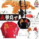 《参丸一》 サンマルイチ 笹に虎x福蛙(カエル) ロンT 長袖Tシャツ[SLT-10259] 「M-XXL」送料無料 初詣 新年会 お年玉ギフト♪