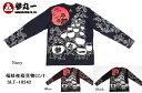 《参丸一》 サンマルイチ 福蛙夜桜見物ロンT ◆お花見宴長袖Tシャツ[SLT-10242]*送料無料 雪祭り 新年会 新春ギフト♪