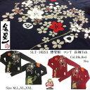 《参丸一》 サンマルイチ◆親子煙管蛙 ロンT 長袖Tシャツ[SLT-10253]*送料無料 雪祭り 忘年会 クリスマスギフト♪