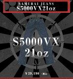 SAMURAI JEANS (サムライジーンズ) S5000VX−21oz 零21oz Mod.スペシャルセルビッチデニム【smtb-TK】JAPANMADEfs04gm