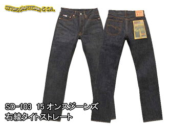 Right Aya tight straight SD-103 15 oz jeans