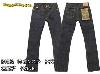 Left Aya bootcut D1002 14 oz jeans