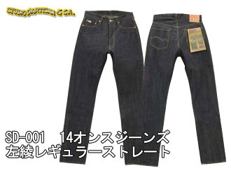 Left Aya regular straight SD-001 14 oz jeans