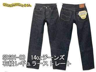 Right Aya regular straight SD601-00 14 oz jeans