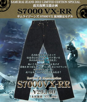 "SAMURAI JEANS( samurai jeans) earthquake disaster reconstruction aid plan 2012! S7000VX-RR appearance! ""One-eyed hero Masamune"""