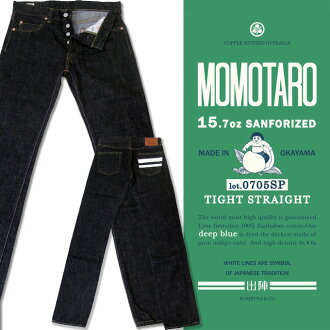 15.7 oz battle * advanced 濃イ, de Credit Suisse, tight straight #0705sp (28-36 inches) MOMOTARO JEANS momotaro jeans ***