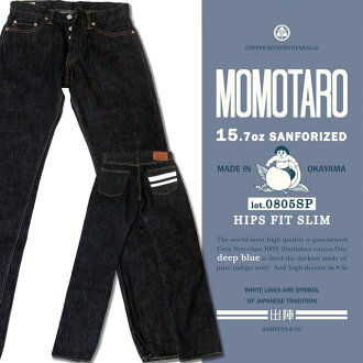 15.7 oz battle * advanced 濃イ, de Credit Suisse Goth regular g rate #0805sp (28-36 inches) MOMOTARO JEANS momotaro jeans ***