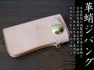 "Leather Octopus JAPANG ""zipangu"" solid and Ding ロングワレット JAPAN MADE"
