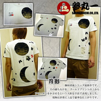 ◆◆《 参丸一 》 サンマルイチ moonlight short sleeves T-shirt
