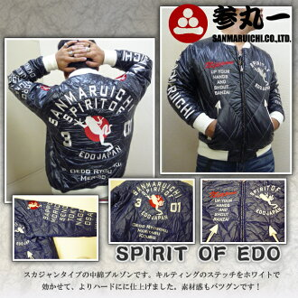 ◆《 参丸一 》 サンマルイチ SPIRIT OF EDO jacket [SOU-10702]  _fs04gm