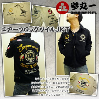 "◆ ""see round one."" サンマルイチ エアーフロッグツイル jacket"