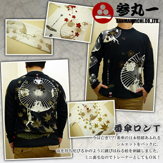 30% OFF! SALE! ◆《 参丸一 》 サンマルイチ coarse oil-paper umbrella long sleeves T-shirt