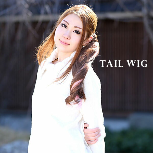 【9/20 値下げしました!!】ウィッグ ポイントウィッグ テール カール ウェーブ 簡単 アレンジ 2トーン ツートーン 原宿系 ダンス 耐熱 イベント wig pointwig[h]