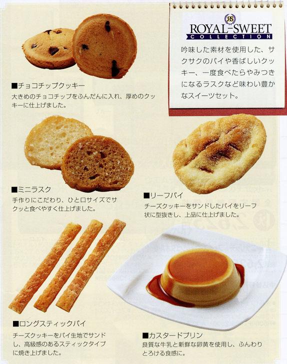 【内祝い お菓子 スイーツ お礼】【送料無料】...の紹介画像2