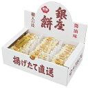 銀座花のれん銀座餅 <010080><※【入学内祝い おしゃ...