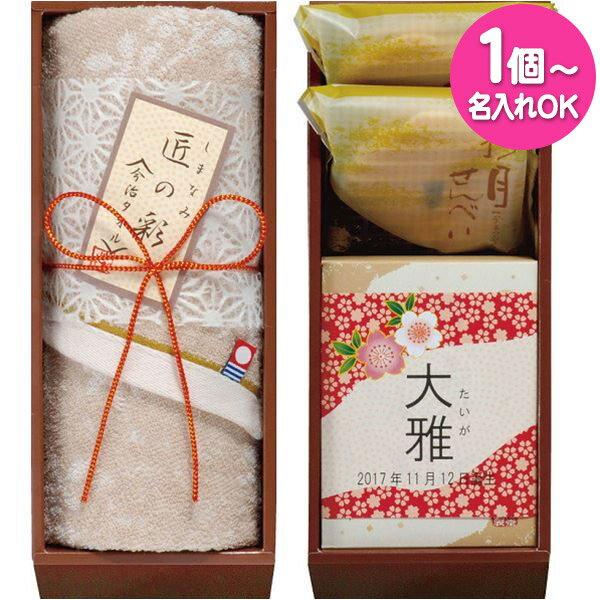 【内祝い 出産 お菓子 ギフト・1個から名入れ可...の商品画像
