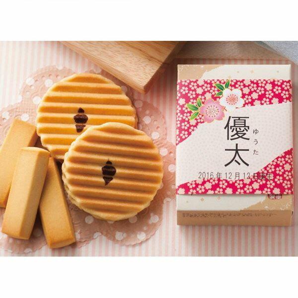 【内祝い 出産 お菓子 ギフト・1個から名入れ...の紹介画像2