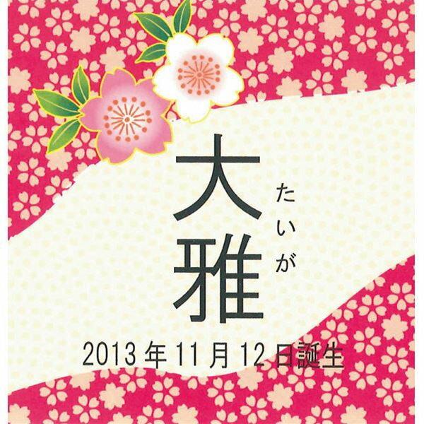 【内祝い 出産 お菓子 ギフト・1個から名入れ...の紹介画像3