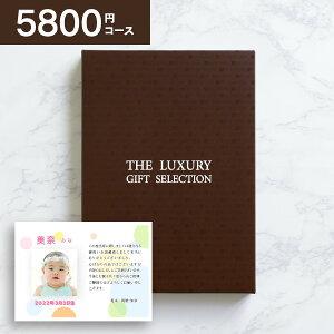 カタログギフト(あす楽)【5800円コース】【他に送料