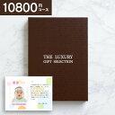 カタログギフト CATALOG GIFT 10800円コースグルメ お肉 体験 出産祝い 新築祝い ランクイン