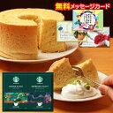 【内祝い 食品 お菓子 洋菓子 スイーツ】プレミアムスイーツ...