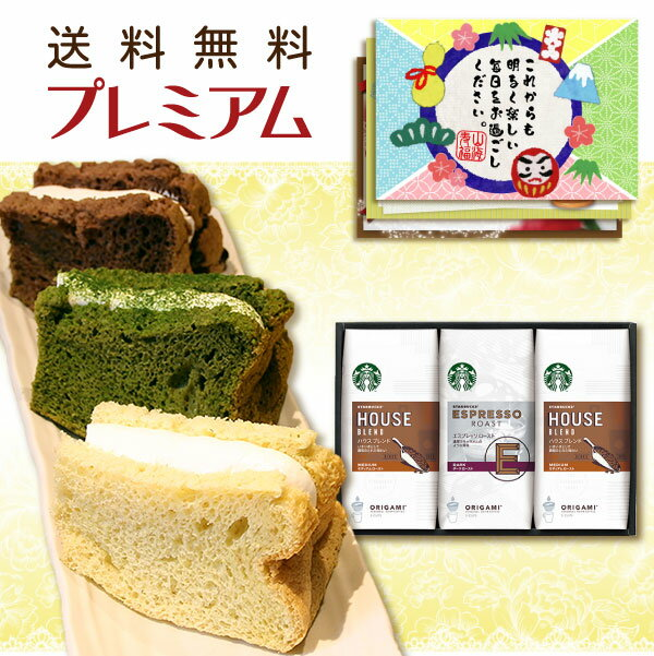 内祝いお菓子洋菓子スイーツシフォンケーキ(生クリームサンド)プレミアムスイーツティータイムギフトセッ