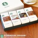 【内祝い 人気NO1♪】 スターバックス (スタバ) オリガミドリップコーヒーギフト(SB-30