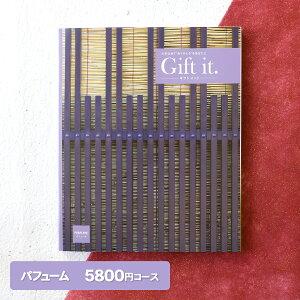 【送料無料】カタログギフト「リンベル」ギフトイット