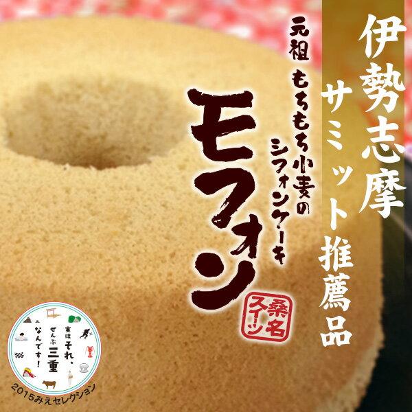 シフォンケーキ内祝いお返しお菓子洋菓子スイーツもち小麦のシフォンケーキ「モフォン」冷凍便出産内祝い結