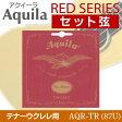 【メール便・送料無料・代引不可】【2セット】Aquila/アクイーラ AQR-TR (87U) AquRED SERIES ウクレレ弦 テナー用【smtb-TK】