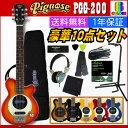【送料込】【全6色】ピグノーズ Pignose PGG-200/豪華10点セット スピーカー内蔵ミニギター【smtb-TK】