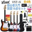 ストラトキャスター エレキギター 初心者セット 入門セット【送料込】Vision VST-X 完璧16点セット/ミニアンプ 【smtb-TK】