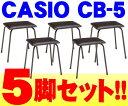 【お得なまとめ買い】【送料込】【5脚セット】CASIO/カシオ CB-5 イス(高さ固定タイプ)【smtb-TK】