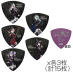 【5種各3枚 計15枚セット】ESP×バンドリ! BanG Dream! ガールズバンドパーティ! Roselia ギター ピックセット 【smtb-TK】