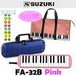 【送料込】【バッグ + ドレミシール付】SUZUKI FA-32P メロディオン 32鍵 鍵盤ハーモニカ【smtb-TK】