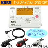 �ڥ���ء�����̵��������Բġ�KORG/���륰 TM-50 PW + CM-200 ���塼�ʡ�/��ȥ�Ρ��� + �����ȥޥ������åȡ�smtb-TK��