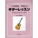 クラシックギター 通販