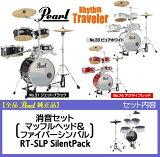 【送料込】【消音セット付】Pearl/パール RT-645/C Rhythm Traveler Ver.3 リズムトラベラー【smtb-TK】