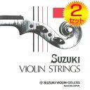 【メール便・送料無料・代引不可】【2セット】鈴木バイオリン SUZUKI Violin バイオリン弦