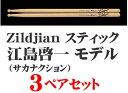 【お得なまとめ買い】【送料込】【3ペアセット】Zildjian/ジルジャン 江島啓一(サカナクション)モデル/LAZLASKE ドラムスティック【smtb-TK】