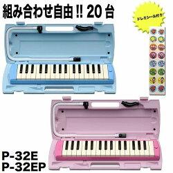 【送料込】ヤマハYAMAHAP-32D/P-32DP(組合せ自由20台)(数量限定ドレミシール20枚付)鍵盤ハーモニカの定番ピアニカ【smtb-TK】