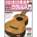 ドレミ楽譜出版社 これからはじめる!! ウクレレ入門(DVD&CD付)