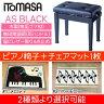 【ポイント2倍】【送料込】【ピアノチェアマット付】ITOMASA/イトマサ AS(ブラック) ピアノイス/ピアノ椅子 高低自在椅子【smtb-TK】
