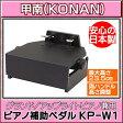 【ポイント2倍】甲南/KONAN KP-W1 ピアノ補助ペダル 最上位機種 日本製
