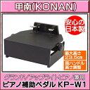 【ポイント2倍】【送料込】甲南/KONAN KP-W1 ピアノ補助ペダル 最上位機種 日本製【smtb-TK】