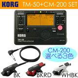�ڥݥ����2�ܡۡڥ���ء�����̵��������Բġ�KORG/���륰 TM-50 BK + CM-200 ���塼�ʡ�/��ȥ�Ρ��� + �����ȥޥ������åȡ�smtb-TK��