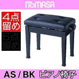 【送料込】【レビューでクロスプレゼント!!】ITOMASA/イトマサ AS(ブラック) ピアノイス/ピアノ椅子 高低自在椅子【smtb-TK】